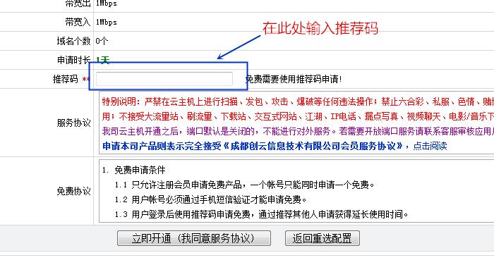 AAA云推荐码 免费申请VPS可以用来挂机赚钱